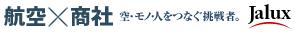 株式会社JALUX