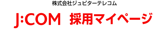 株式会社ジュピターテレコム J:COM My Page